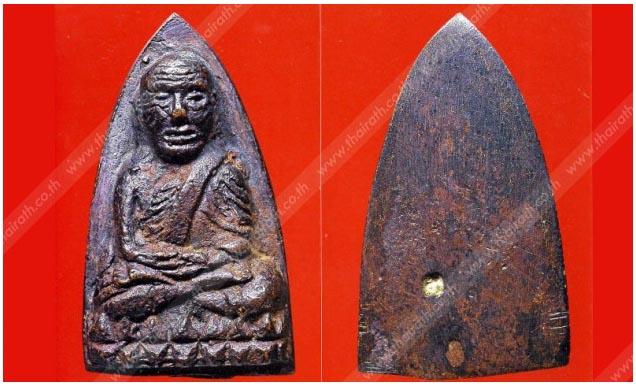 เหรียญหลวงพ่อทวด หลังเตารีดใหญ่ นิยม A วัดช้างให้ ปัตตานี 2505 ของป๋อง นครศรีฯ.