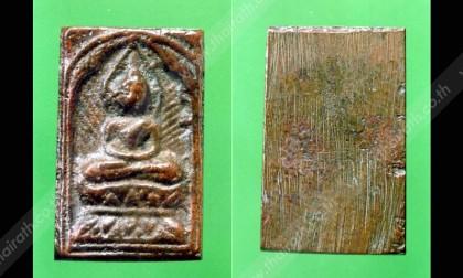 พระเครื่อง เหรียญพระพุทธ พิมพ์ประภามณฑล ข้างรัศมี เนื้อทองแดง (เถื่อน) หลวงปู่ศุข ของสุชัย เจนจิระวัฒนา. สนามพระ ไทยรัฐ