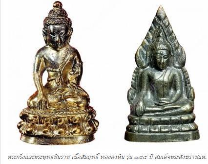พระกริ่งและพระพุทธชินราช เนื้อสัมฤทธิ์ ทองลงหิน รุ่น ๑๕๕ ปี สมเด็จพระสังฆราชแพ.  สนามพระ ไทยรัฐ