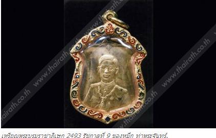 เหรียญพระบรมราชาภิเษก 2493 รัชกาลที่ 9 ของหมึก ท่าพระจันทร์.   สนามพระ ไทยรัฐ