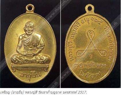 เหรียญ (อายุยืน) หลวงปู่สี วัดเขาถ้ำบุญนาค นครสวรรค์ 2517.   สนามพระ ไทยรัฐ