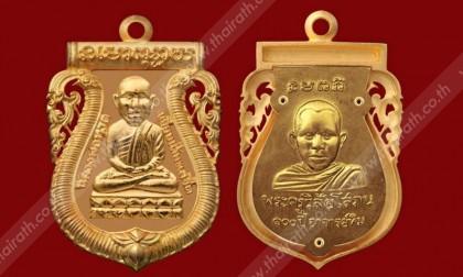 พระเครื่อง  เหรียญเสมาฉลุลาย ยกองค์ หลวงพ่อทวด รุ่น 100 ปี อาจารย์ทิม. สนามพระ ไทยรัฐ
