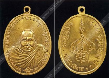 พระเครื่อง เหรียญอาจารย์นำ วัดดอนศาลา พัทลุง รุ่นแรก 2519 เนื้อทองคำ ของเอี้ยง ปู่ยีนส์. สนามพระ ไทยรัฐ