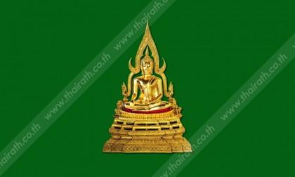 พระเครื่อง   พระบูชาพระพุทธชินราช พิธีพุทธาภิเษก มหาจักรพรรดิ ครั้งแรกในรอบ 40 ปี  สนามพระ ไทยรัฐ