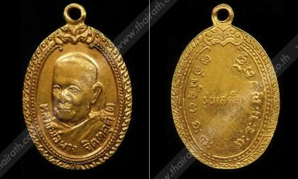 พระเครื่อง เหรียญรุ่นรับเสด็จ เนื้อทองคํา หลวงพ่อผาง วัดป่าอุดมคงคาคีรีเขต ของ พล.ต.อ.ประชา พรหมนอก. สนามพระ ไทยรัฐ
