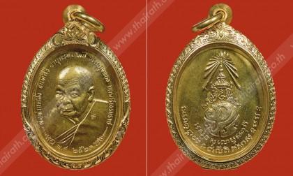 พระเครื่อง  เหรียญ ภ.ป.ร. เนื้อทองคํา พ่อท่านคลิ้ง วัดถลุงทอง นครศรีธรรมราช ของ สุชัย อินเตอร์ยนต์ชลบุรี.  สนามพระ ไทยรัฐ