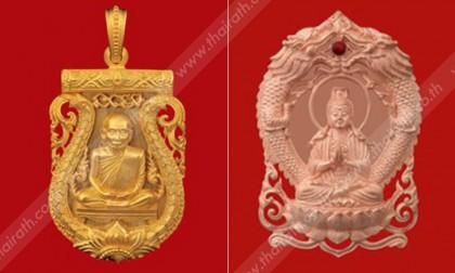 พระเครื่อง  เหรียญฉลุลายยกองค์ รุ่นแรก พระสังฆราชฯ และเหรียญเจ้าแม่กวนอิม ฉลุลาย รุ่นทรงประทานพร.  สนามพระ ไทยรัฐ