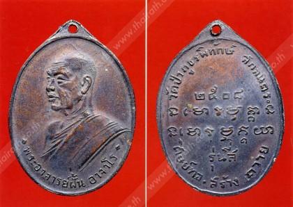 พระเครื่อง เหรียญพระอาจารย์ฝั้น รุ่น 4 ปี 2508 วัดป่าภูธรพิทักษ์ สกลนคร. สนามพระ ไทยรัฐ