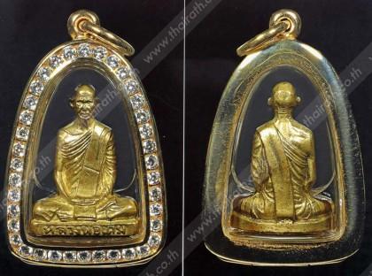 พระเครื่อง  รูปเหมือนปั๊ม เนื้อทองเหลือง พิมพ์ A หลวงพ่อเดิม วัดหนองโพธิ์ ของ สมศักดิ์ อมรวิวัฒน์. สนามพระ ไทยรัฐ