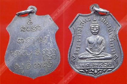 เหรียญหลวงพ่อพระพุทธโสธรรุ่นแรก (ไม่มีสระอุ) พ.ศ.2460.   สนามพระ ไทยรัฐ