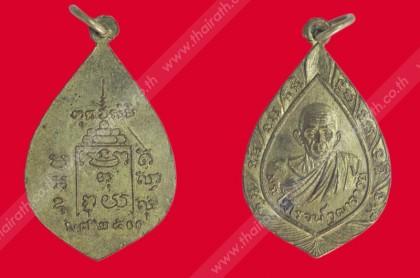 เหรียญพัดยศ พ.ศ.2500 หลวงพ่อรุ่ง สมุทรสาคร ของวันชัย ศิริวรรณโภคกุล.สนามพระ ไทยรัฐ