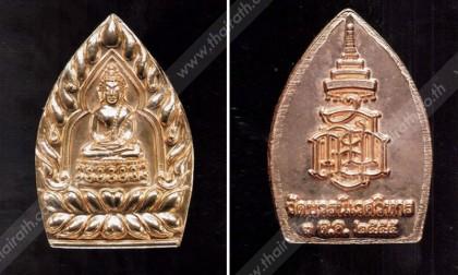 พระเครื่อง เหรียญเจ้าสัว ญสส. บวรญาณรังสี ฉลองพระชนม์ 99 ชันษา สมเด็จพระสังฆราช สนามพระ ไทยรัฐ