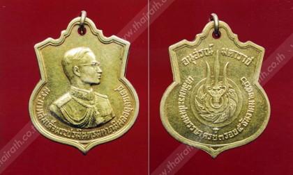พระเครื่อง เหรียญเฉลิมพระชนมพรรษา 3 รอบ เนื้อทองคํา ของท่านวัฒนพล ไชยมณี  สนามพระ ไทยรัฐ