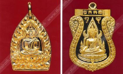 พระเครื่อง เหรียญหล่อเจ้าสัวสยาม และเหรียญพระพุทธชินราชเสมา หลังยันต์ วัดกลางบางแก้ว นครปฐม สนามพระ ไทยรัฐ