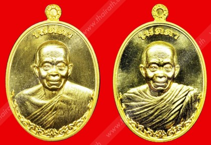 พระเครื่อง เหรียญครึ่งองค์ และเหรียญจีวรห่มคลุม เนื้อทองคำ หลวงพ่อคูณ วัดบ้านไร่รุ่นเมตตา. สนามพระ ไทยรัฐ