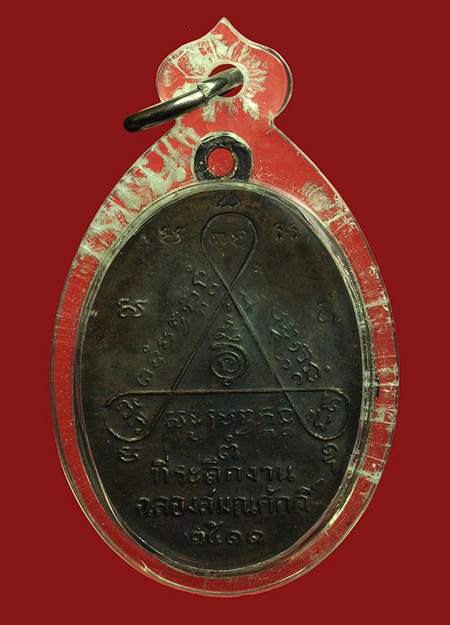พระเครื่อง  เหรียญเจ้าคุณศรีวัดไผ่เงินรุ่นแรกบล็อคนิยม