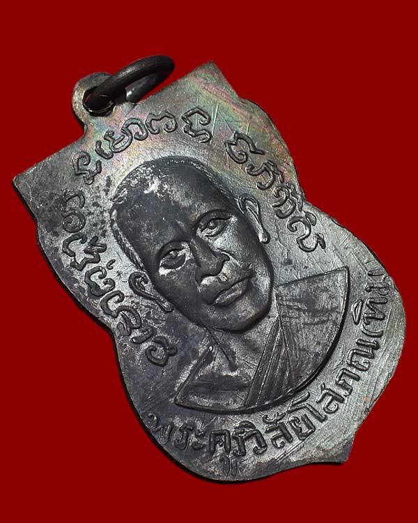 พระเครื่อง  2) เหรียญเสมาหลวงปู่ทวดออกวัดเอี่ยมวรนุช ปี2506