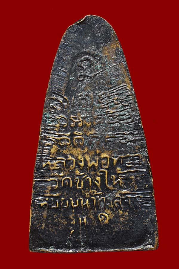พระเครื่อง  หลวงปู่ทวด หลังหนังสือ ปี06 มีเลข๑ วัดเอี่ยมวรนุช (พิเศษ บล็อกหลังรุน1)หายากสุดๆ อาจารย์ทิม วัดช้างไห้ ปลุกเสก  สวยเดิมๆ
