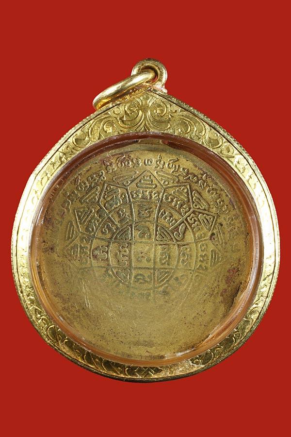 พระเครื่อง  เหรียญรุ่นแรก หลวงพ่อกวย เนื้อทองฝาบาตร ปี 2504 หายาก