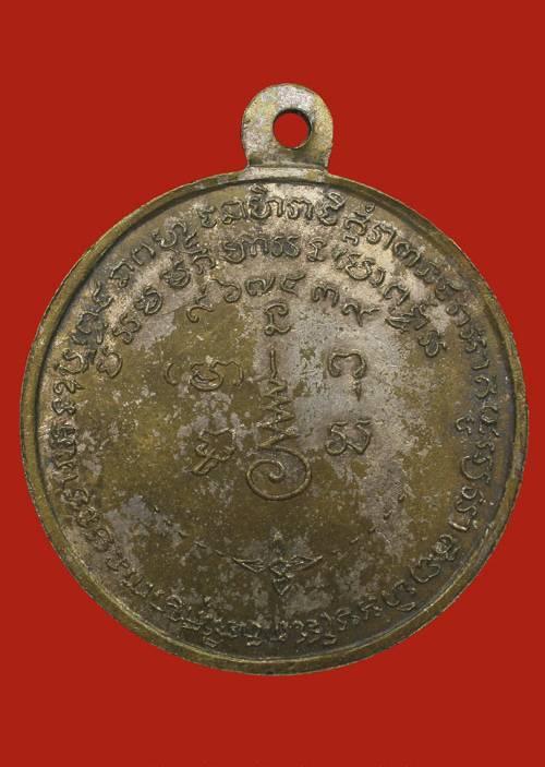 พระเครื่อง  เหรียญหลวงพ่อเชื้อรุ่นแรกปี2506