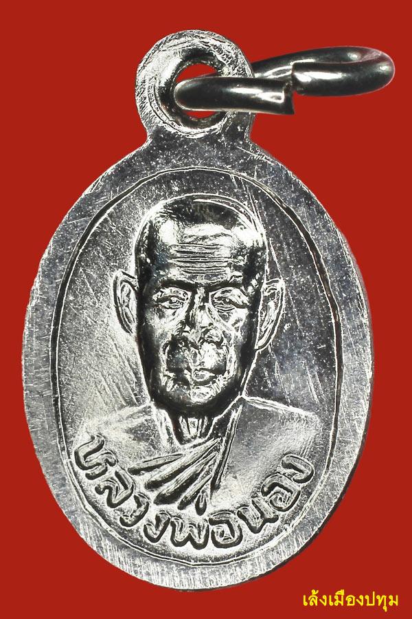 พระเครื่อง  0076.เหรียญเม็ดแตงรุ่นแรกหลวงปู่ทวดอาจารย์นอง วัดทรายขาว