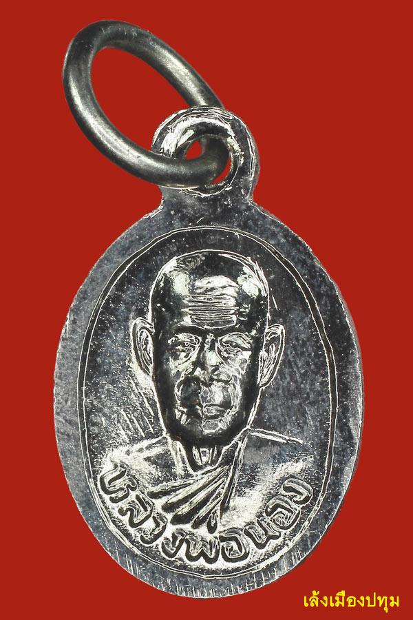 พระเครื่อง  0075.เหรียญเม็ดแตงรุ่นแรกหลวงปู่ทวดอาจารย์นอง วัดทรายขาว