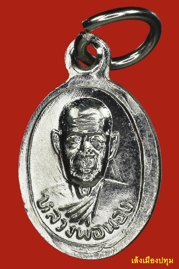พระเครื่อง  0074.เหรียญเม็ดแตงรุ่นแรกหลวงปู่ทวดอาจารย์นอง วัดทรายขาว