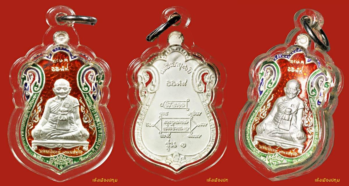 พระเครื่อง  0060.เหรียญรุ่นแรกหลวงปู่หงษ์ วัดเพชรบุรี จังหวัดสุรินทร์(รุ่นขุดสระ เนื้อเงินลงยาหูตัน)