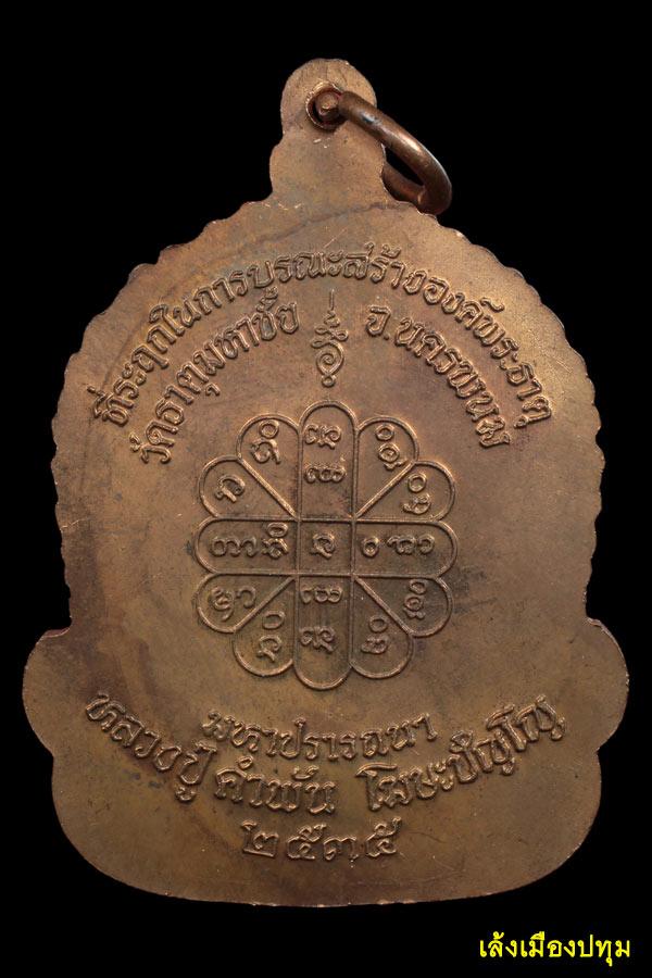 พระเครื่อง  0182.เหรียญหลวงปู่คำพัน วัดธาตุมหาชัย นครพนม
