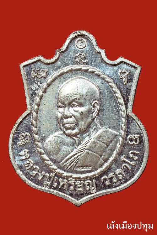 พระเครื่อง  0166.เหรียญทานบารมีหลวงปู่เหรียญ วรลาโภ