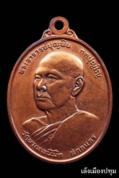 พระเครื่อง  0165.เหรียญรุ่นแรกหลวงปู่บุญพิน วัดผาเทพนิมิต สกลนคร