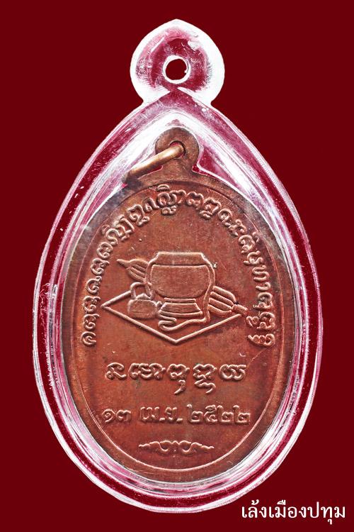 พระเครื่อง  0164.เหรียญอาจารย์ชา สุภัทโธ วัดหนองป่าพง รุ่น2