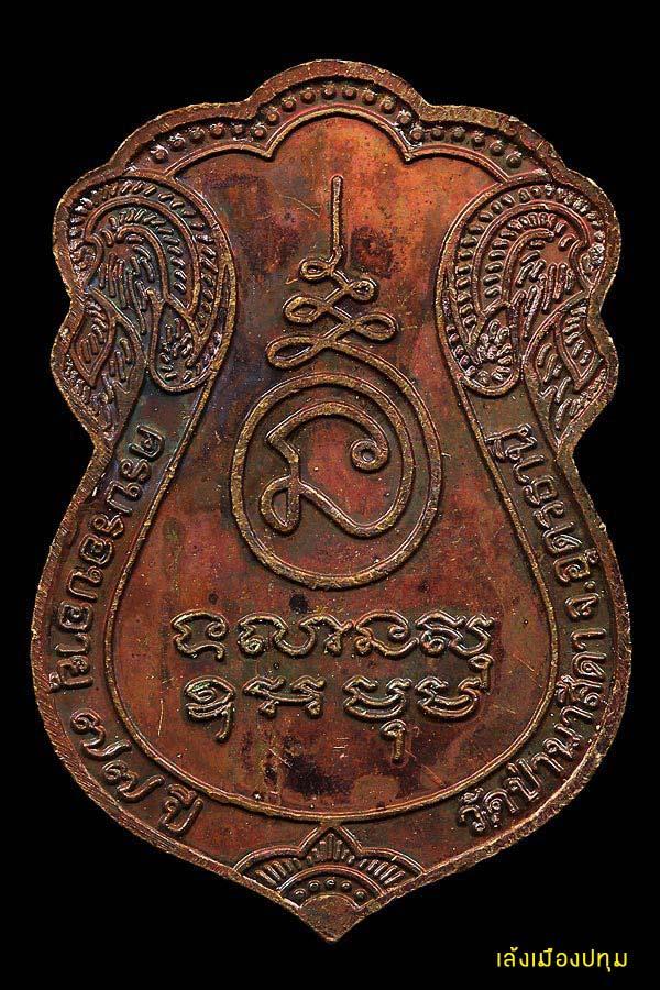 พระเครื่อง  0142.เหรียญรุ่นแรกหลวงปู่จันทร์โสม กิตติกาโร วัดป่านาสีดา