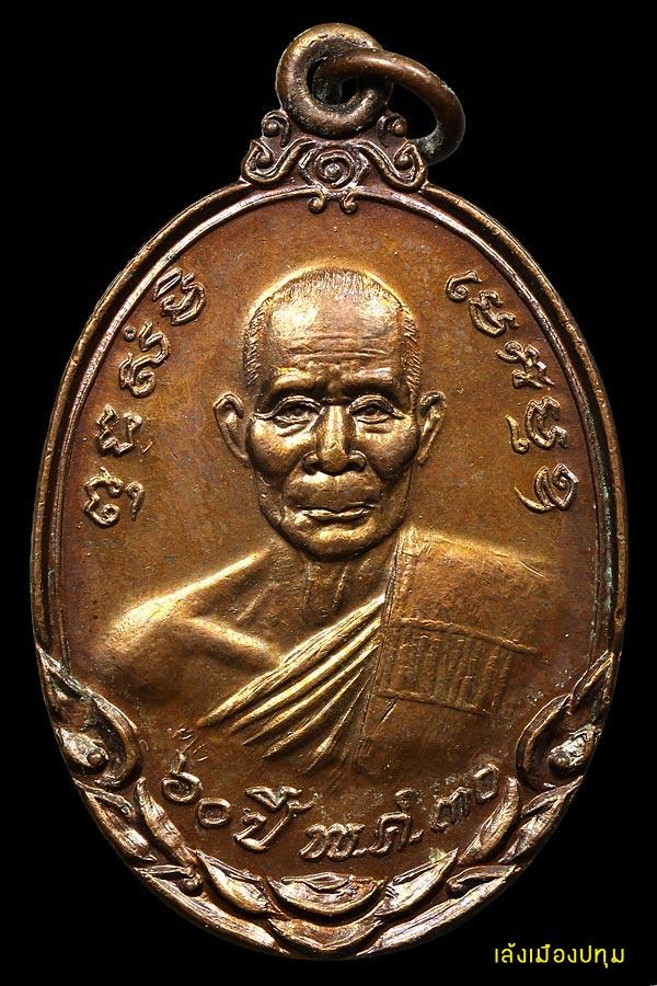 พระเครื่อง  0139.เหรียญรุ่นแรกหลวงปู่เหลือง วัดกระดึ่งทอง