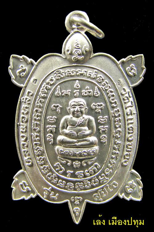 พระเครื่อง  0134.เหรียญเต่าหลวงปู่หลิว รุ่นสุขใจ