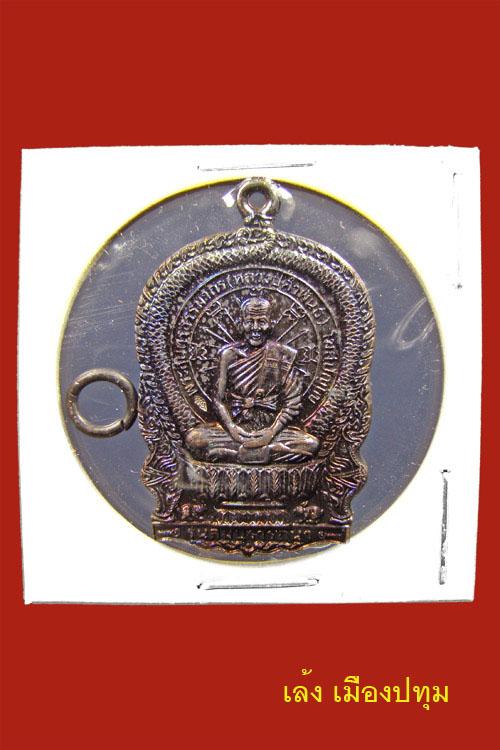 พระเครื่อง  0132.เหรียญรุ่น1หลวงปู่คำพันธ์ วัดธาตุมหาชัย นครพนม
