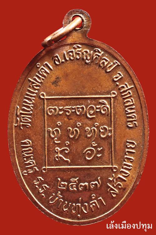 พระเครื่อง  0127.เหรียญรุ่นแรกหลวงปู่เนย วัดโนนแสนคำ