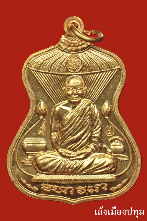 พระเครื่อง  0097.เหรียญปักกรด หลวงปู่ศรี มหาวีโร วัดป่ากุง กระไหล่ทองกรรมการ