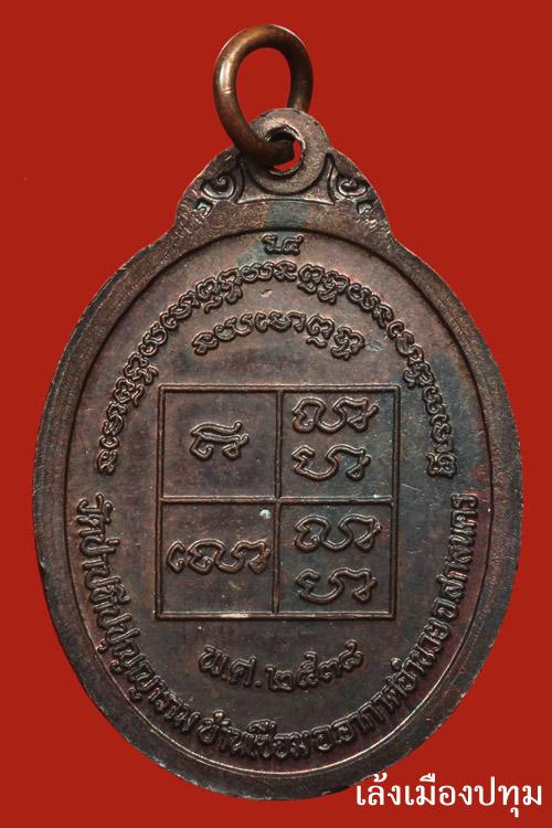 พระเครื่อง  0096.เหรียญหลวงปู่ผ่าน รุ่น4