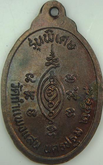 พระเครื่อง  เหรียญหลวงปู่แผ้ว ปี38 รุ่นแรก(นิยม)..สวยเดิม