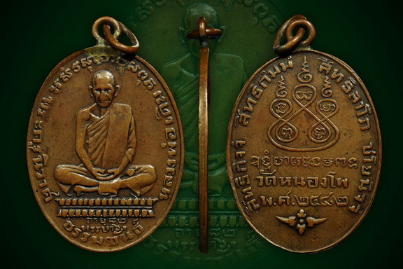 พระเครื่อง  เหรียญรูปไข่ หลวงพ่อเดิม วัดหนองโพ ดอกจันโค้ง เนื้อทองแดง ปี 2482