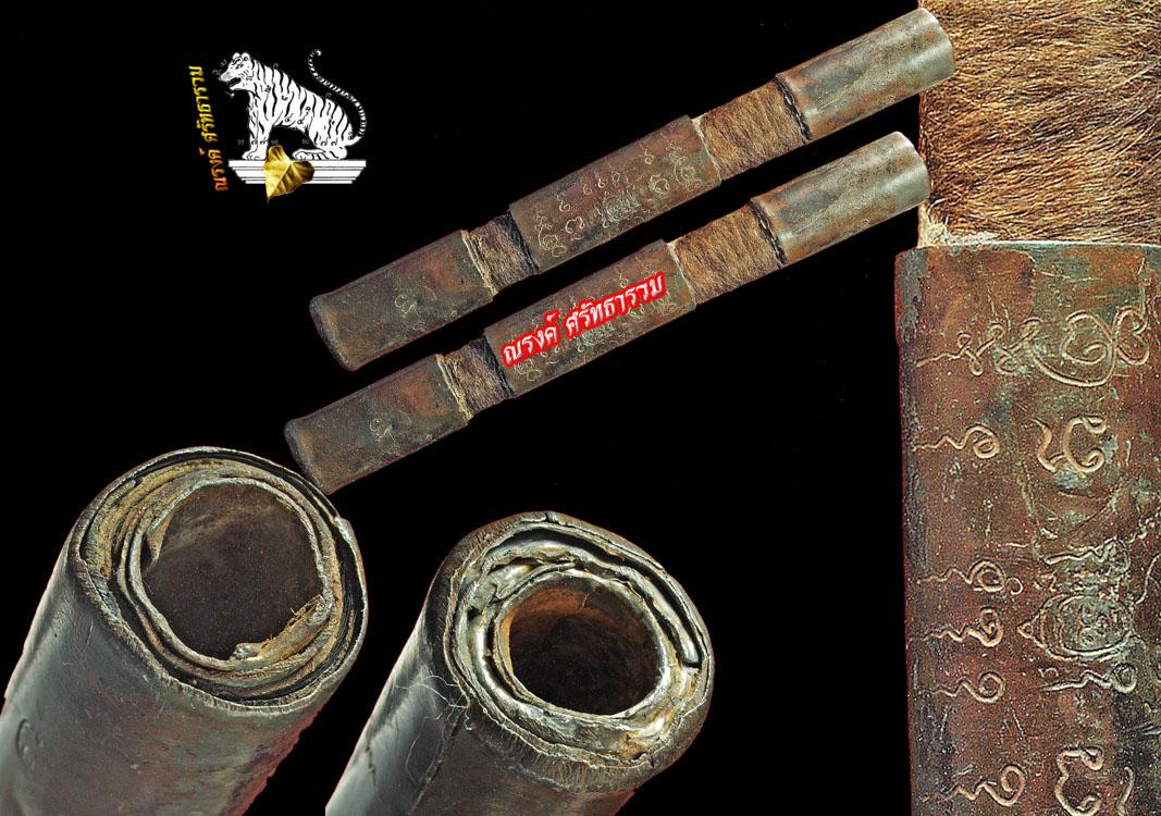 พระเครื่อง  ตะกรุดหนังเสือหลวงพ่อคง วัดวังสรรพรสยุคต้น สวยสมบูรณ์</br>Tagrud Luangphor Kong