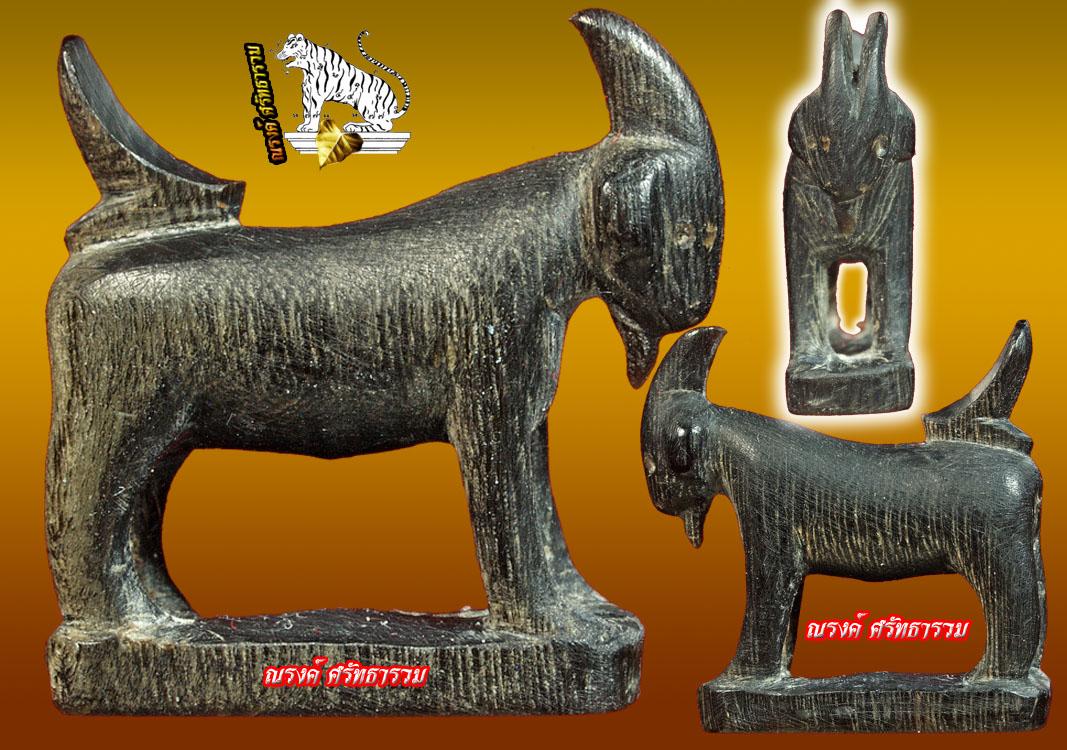 พระเครื่อง  แพะอันดับหนึ่งของเมืองไทย ศิลป์นิยม(2) </br>Phae Luangphor Aum.
