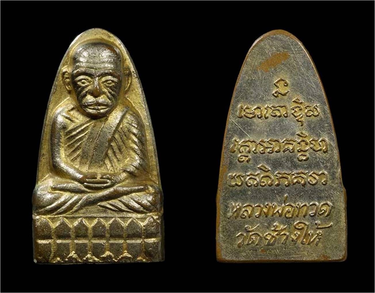 พระเครื่อง  หลวงปู่ทวด หลังหนังสือเล็ก ปี 2508 เปียกทอง กรรมมการ