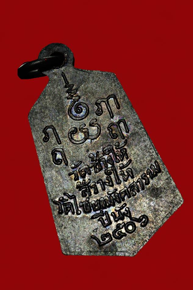พระเครื่อง  #514# หลวงปู่ทวด หกเหลี่ยมเล็ก แจกปีนัง ปี 2506  ผิวสวยมาก หากยาก Show Only