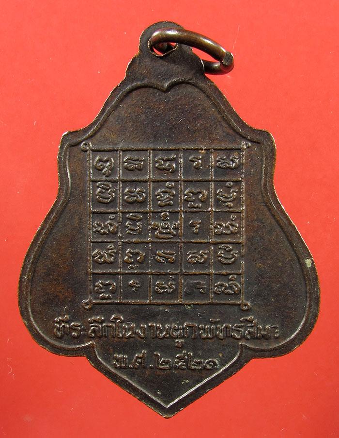 พระเครื่อง  เหรียญหลวงพ่อกวย ชุตินฺธโร วัดโฆสิตาราม รุ่น 3 หลังยันต์