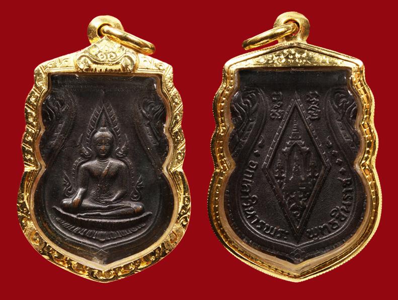 พระเครื่อง  หรียญพระพุทธชินราช รุ่นอินโดจีนสระจุดนิยม + ทอง