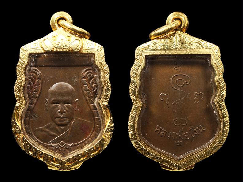 พระเครื่อง  เหรียญล.พ.เงินวัดดอนยายหอม รุ่นเลข2ไทย ไม่รวมตลับทอง