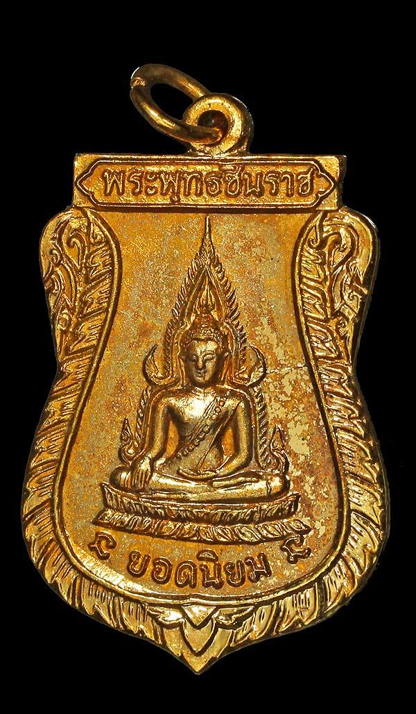 พระเครื่อง    พระพุทธชินราช ... หลวงพ่อคูณ ... ปี 12 ...