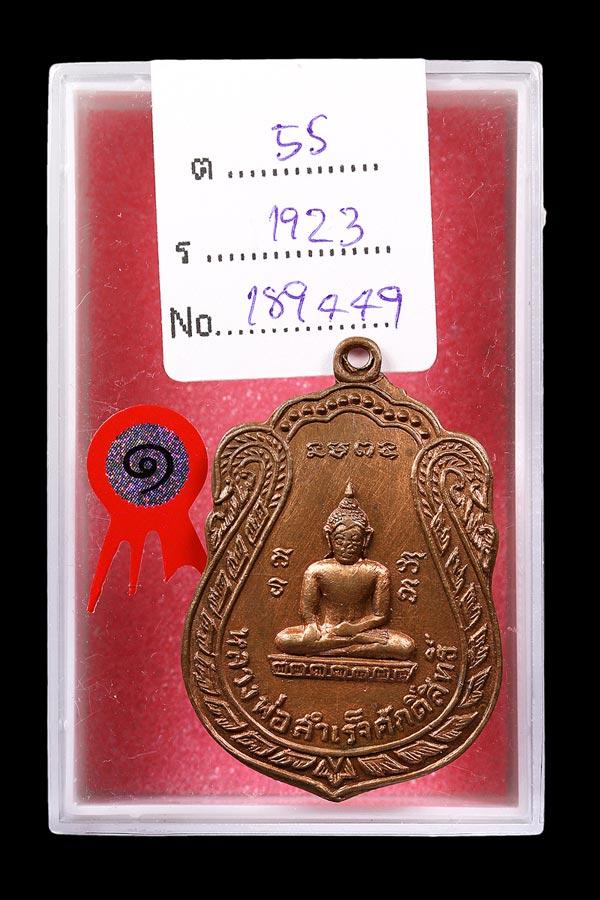 พระเครื่อง  หลวงพ่อสำเร็จศักดิ์สิทธิ์ปี๒๕๑๔รุ่นแรกเนื้อทองแดง สวยมากๆๆ
